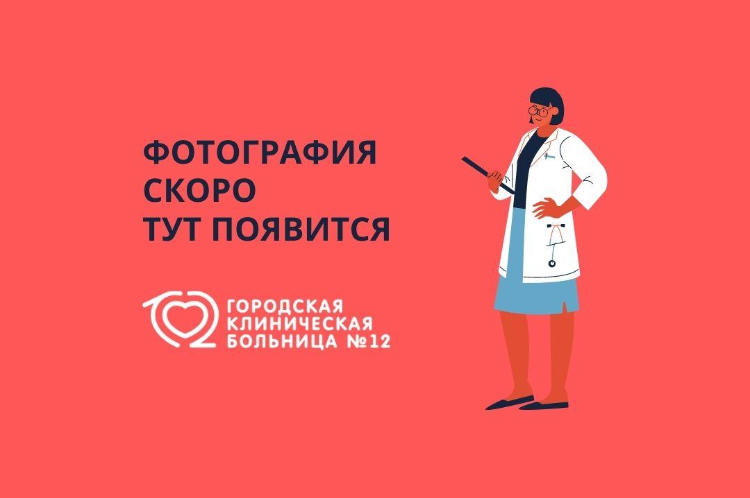 Горнышева Карина Робертовна
